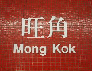Visitar Mong Kok e i suoi mercatini è una cosa che non puoi non fare ad Hong Kong
