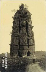 La vecchia Pagoda Leifeng di Hangzhou